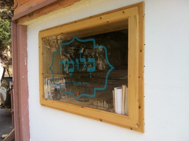 חלון כניסה - קפה בלומה
